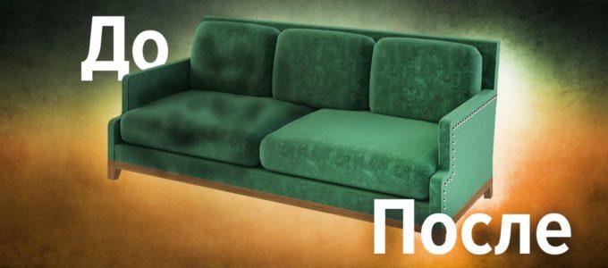 До и после очистки мебели