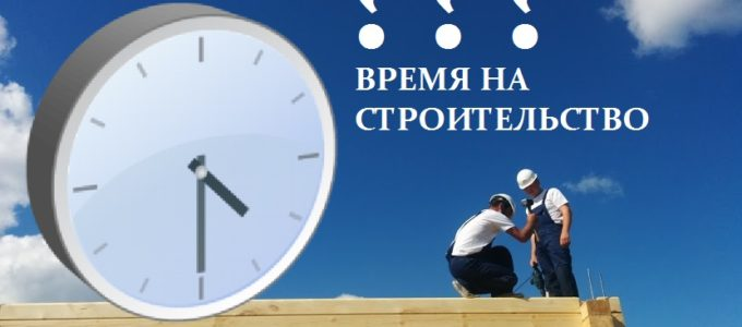 Благоприятное время для строительства дома