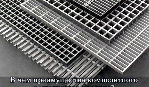 композитьные решетки